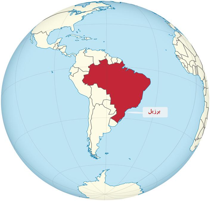 برزیل کشوری در آمریکای جنوبی است.