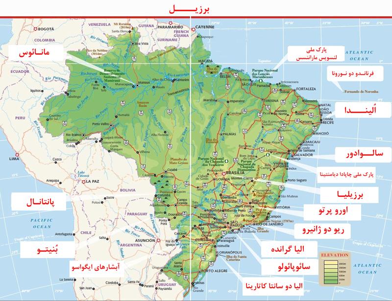 برزیل شرقیترین کشور آمریکای جنوبی است.