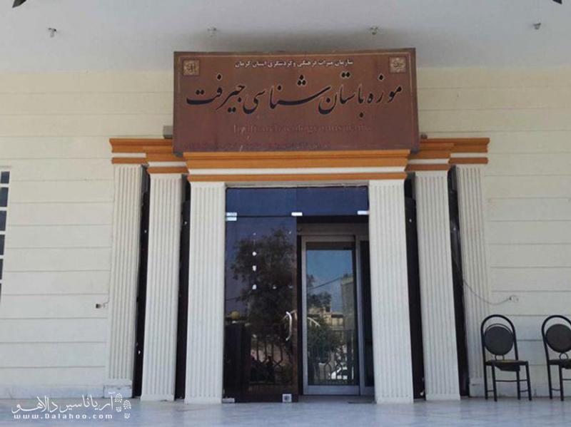 موزه باستانشناسی جیرفت در بلوار هلیل جیرفت، پارک دلیری قرار دارد.