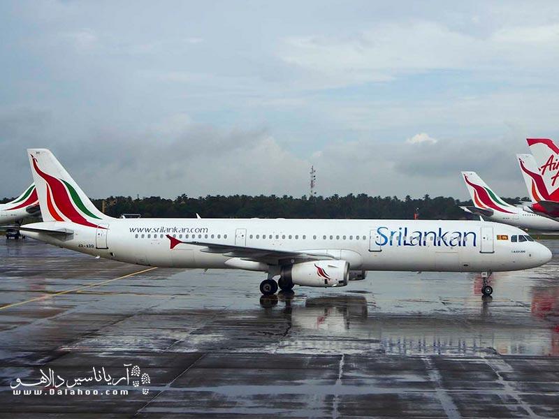 اینجا تنها فرودگاه بینالمللی سریلانکاست.