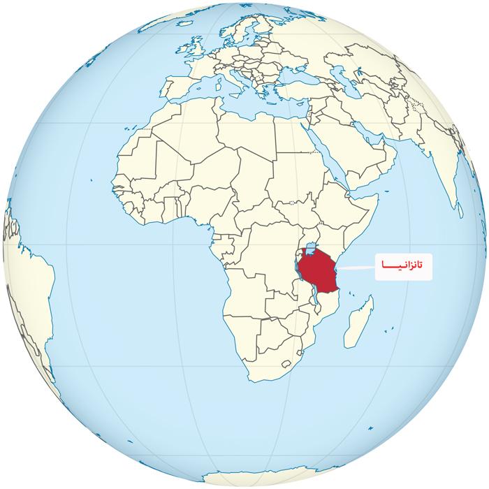 تانزانیا کشوری است در شرق آفریقا