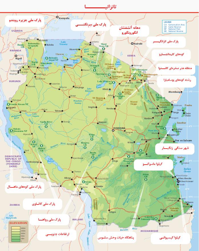 پایتخت تانزانیا از شهر ساحلی و بزرگ دارالسلام به شهر دودوما منتقل شده است.