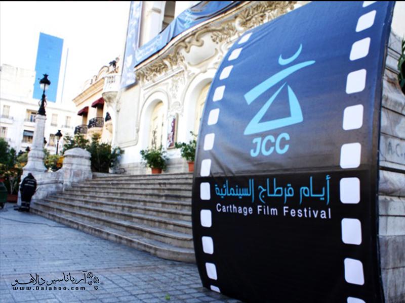 این فستیوال بینالمللی مختص فیلمهای عربی و آفریقایی است.