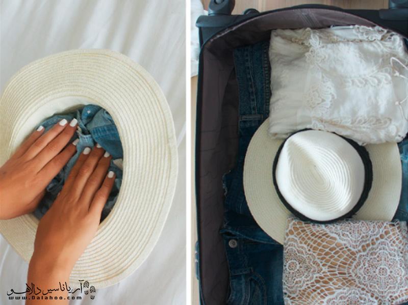 لباسی را تا کنید و در کلاهتان قرار دهید تا از له شدنش در چمدان جلوگیری کنید.