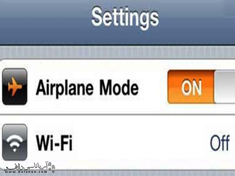 قرار دادن گوشی موبایل در حالت «پرواز» به حفظ بیشتر باتری کمک میکند.