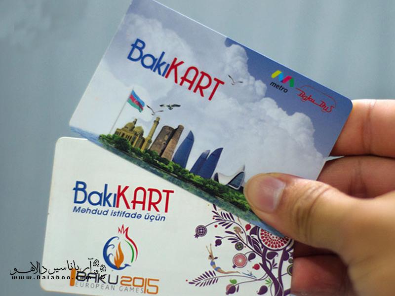 یکی از گزینههای مناسب برای حمل و نقل عمومی در باکو استفاده از باکی کارت است.