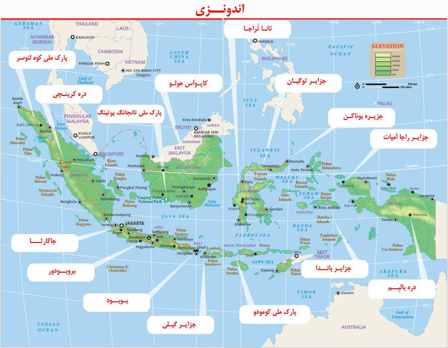اندونزی حدود 17 هزار جزیره دارد.