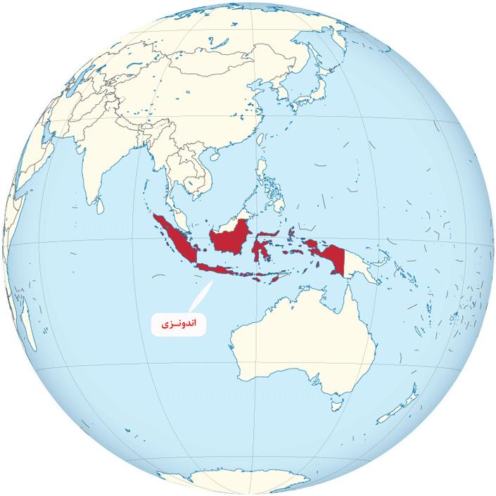 اندونزی در آسیای جنوب شرقی و اقیانوسیه قرار دارد.