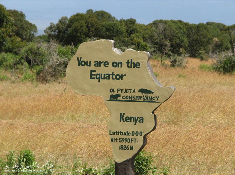 خط استوا در آفریقا از کنیا رد میشود.