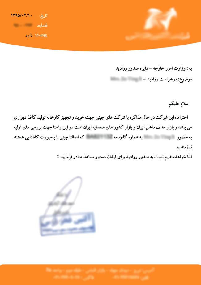 نمونه نامه درخواست ویزای تجاری ایران