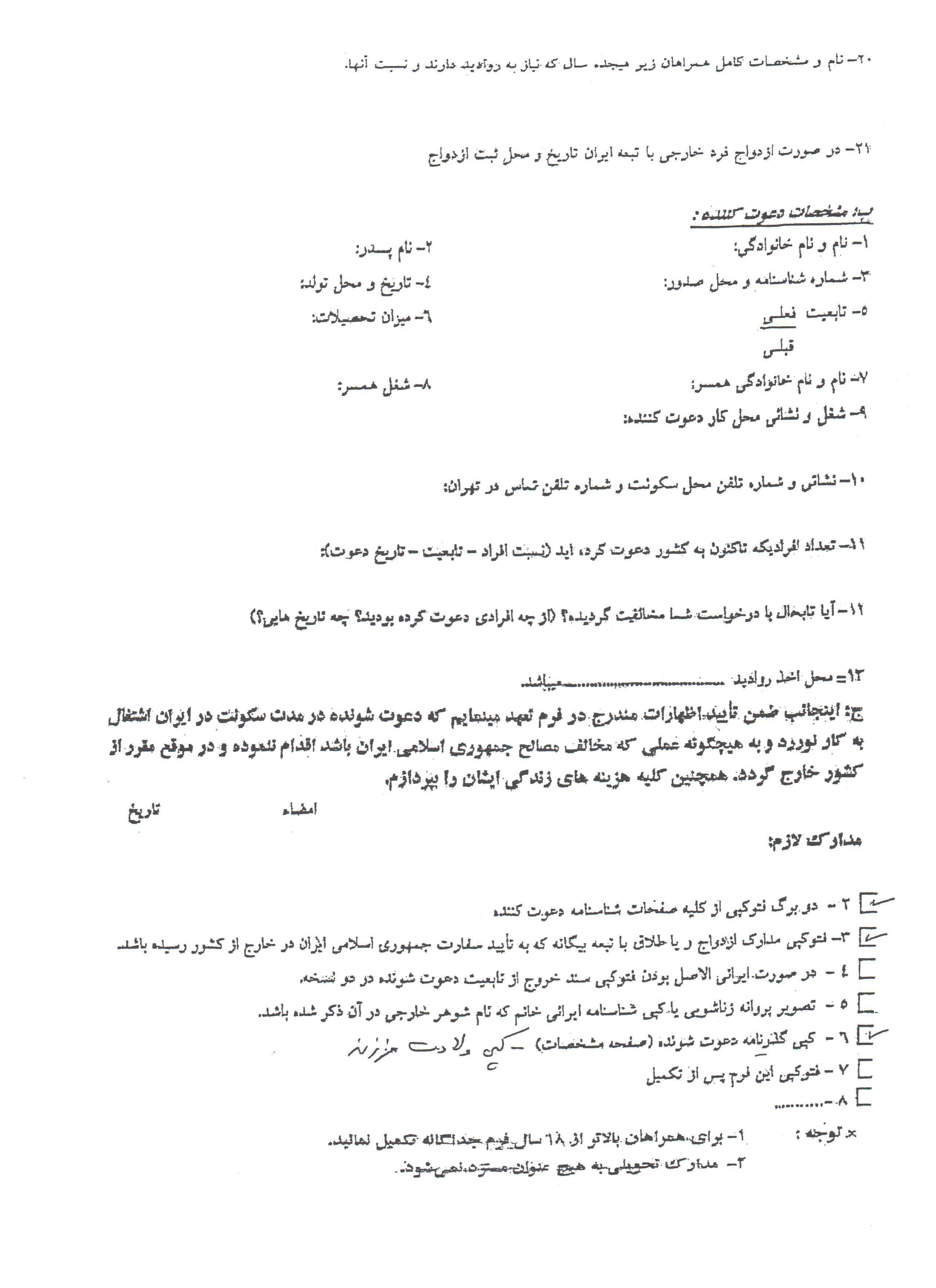 نمونه فرم ویزا اقوام صفحه دوم