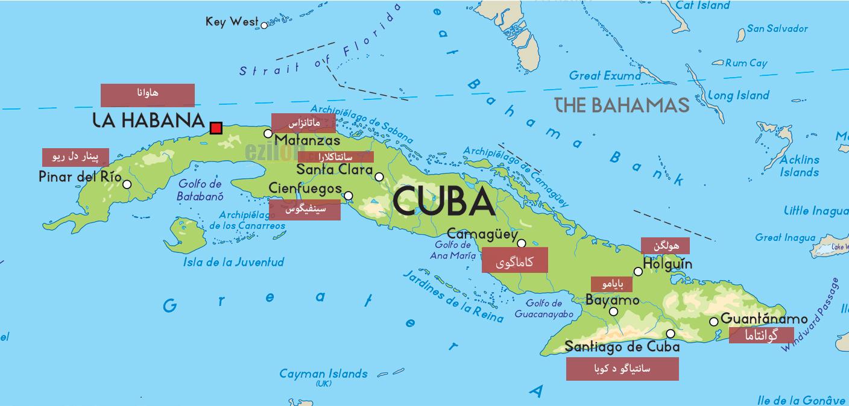 نقشه کوبا مثل یک سوسمار است.