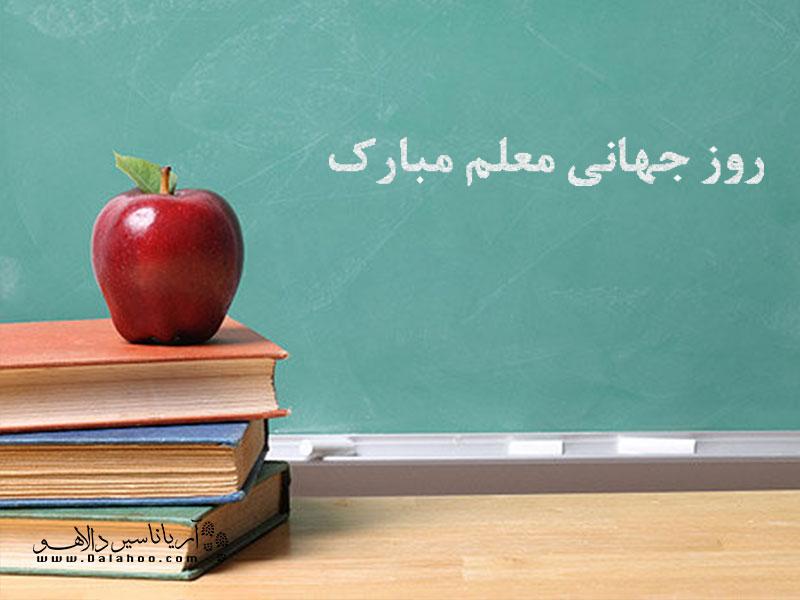 5 اکتبر (13 مهر) روز جهانی معلم است.