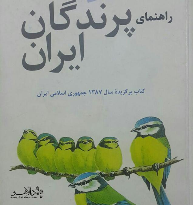کتاب راهنمای پرندگان ایران
