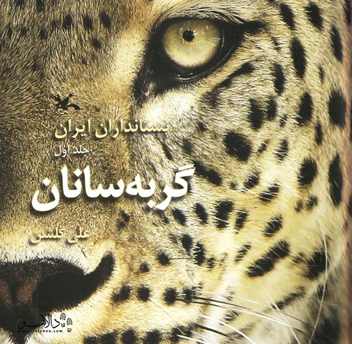 کتاب علی گلشن