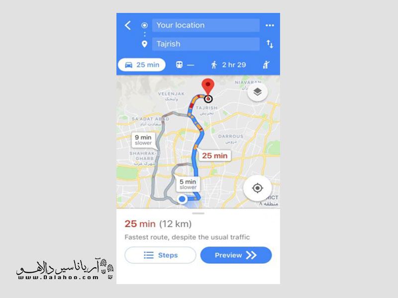 در گوگل مپس مبدا شما مشخص است و فقط کافی است مقصد خود را وارد کنید.