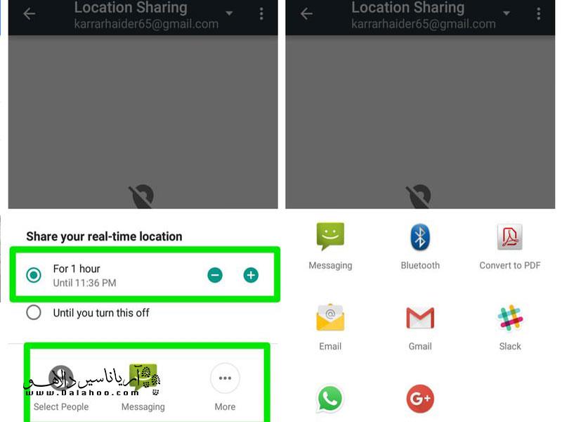 گوگل مپ امکانی دارد که  با استفاده از آن میتوانید به صورن آنلاین و زنده دیگری را از موقعیت خود مطلع کنید.