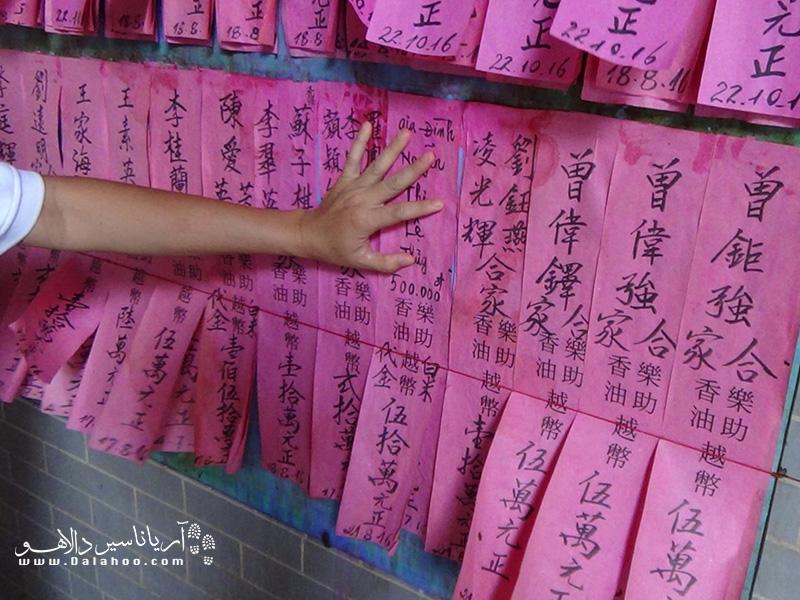 افراد محلی روی این کاغذها اسم درگذشتگان را مینویسند و برایشان طلب آمرزش میکنند.