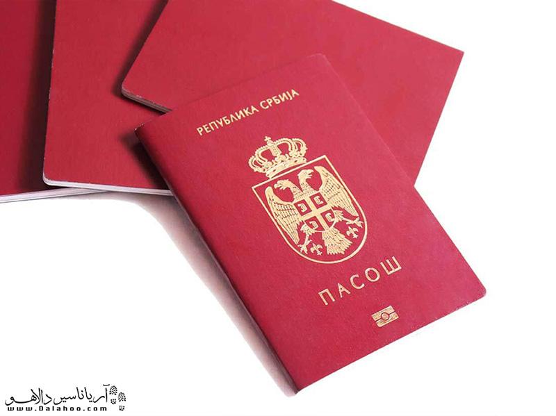 ویزای صربستان را با دالاهو بگیرید.