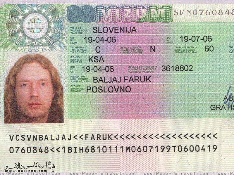 ویزای اسلوونی را با دالاهو بگیرید.