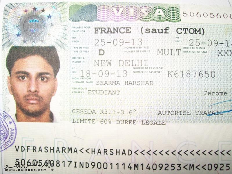 ویزای فرانسه را با دالاهو بگیرید.