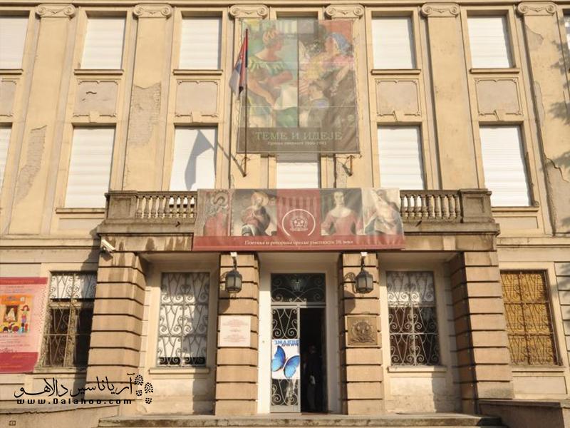 ماتیکا اسپرسکا فقط یک گالری نیست و گنجی ملی است.