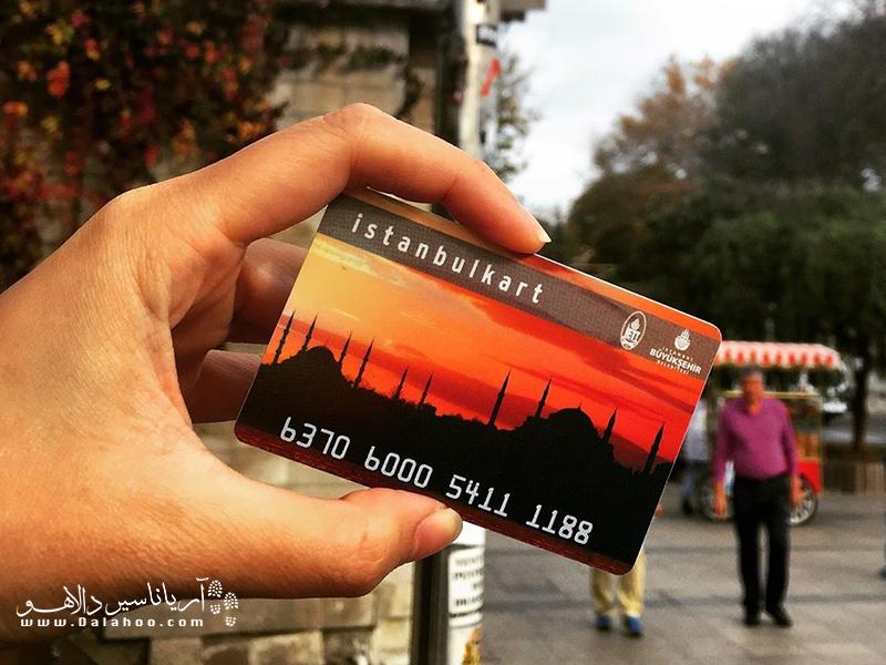 با استفاده از استانبول کارتها میتوانید آسان و ارزان در شهر بگردید.