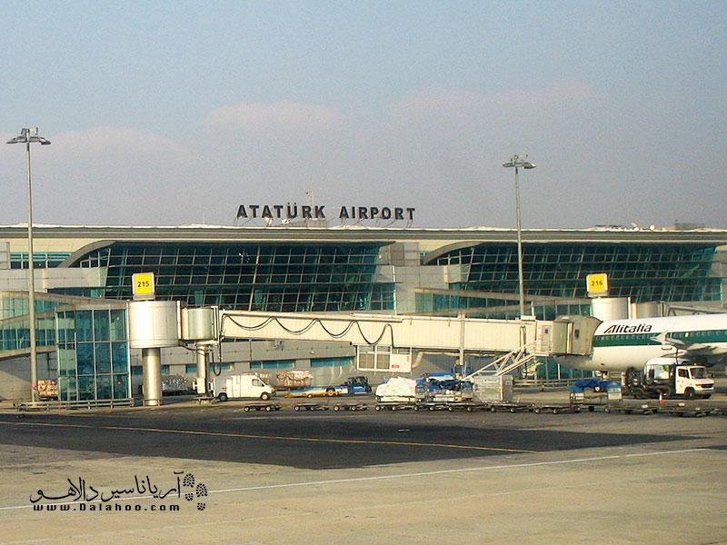 فرودگاه بینالمللی آتاتورک.