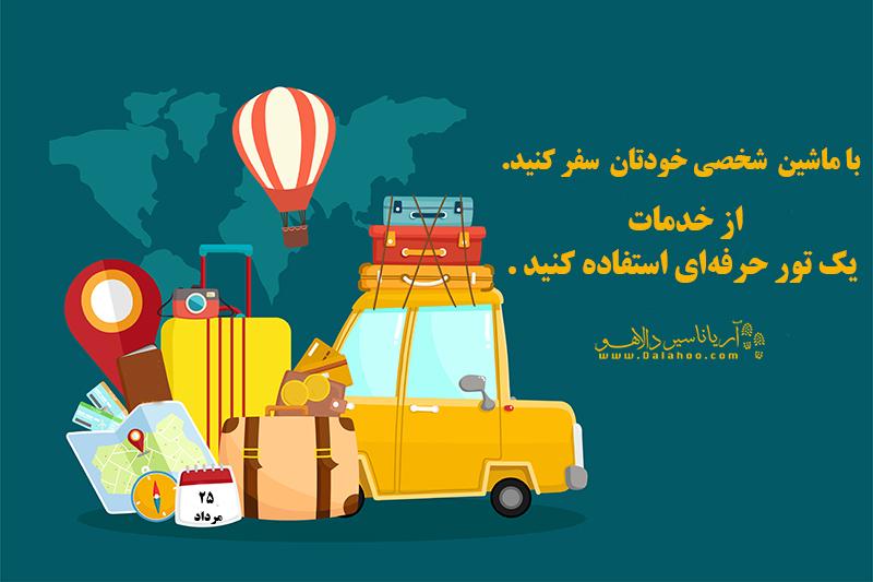 سفر با ماشین شخصی و استفاده از خدمات آژانس گردشگری دالاهو در سفر