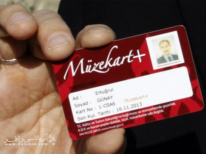 با موزه کارت استانبول میتوانید از حدود 300 موزه بازدید کنید.
