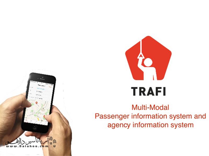 یکی دیگر از برنامههای مفید مسیریابی، اپلیکیشن Trafi است.
