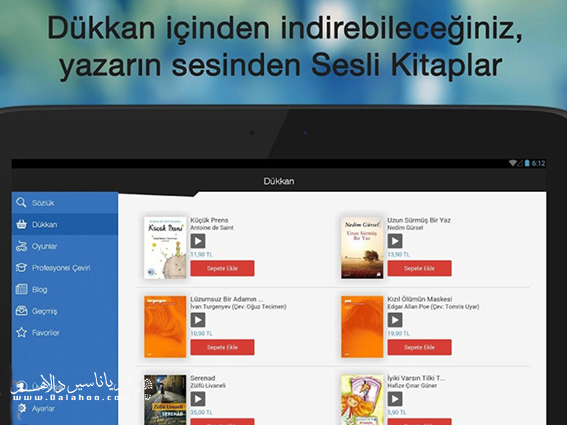 اپلیکیشینی برای رفع مشکل زبان برای توریستهای ترکیه.
