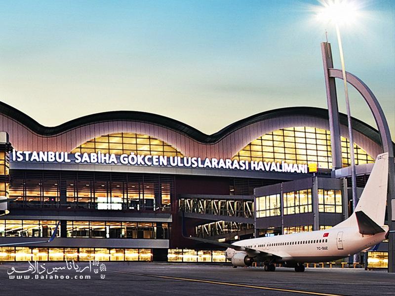فرودگاه صبیحا.
