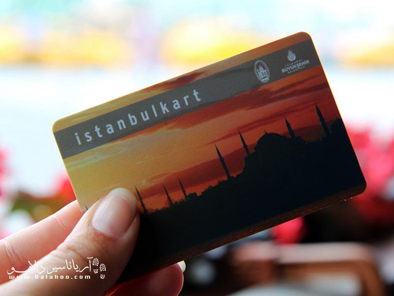اولین کاری که با رسیدن به استانبول باید انجام دهید، تهیه استانبول کارت است.