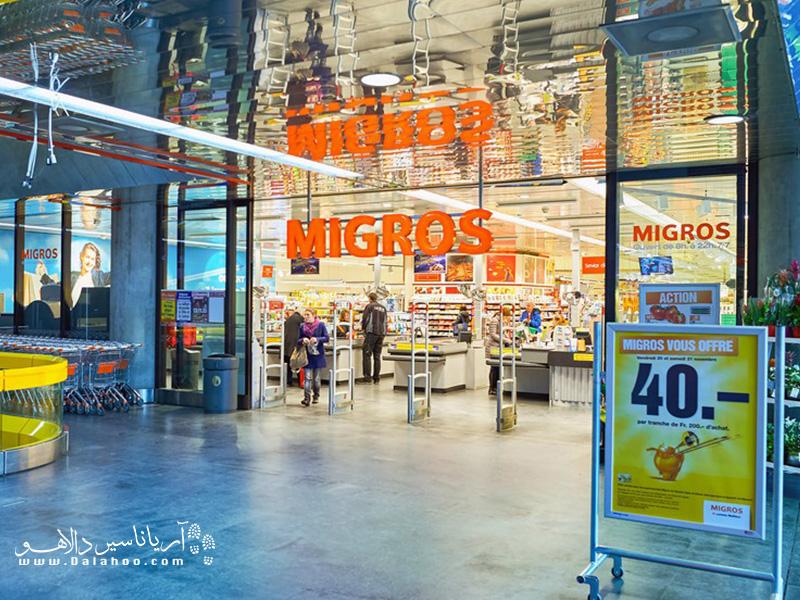 مراکز خرید میگروس در ترکیه به صورت زنجیرهای هستند.