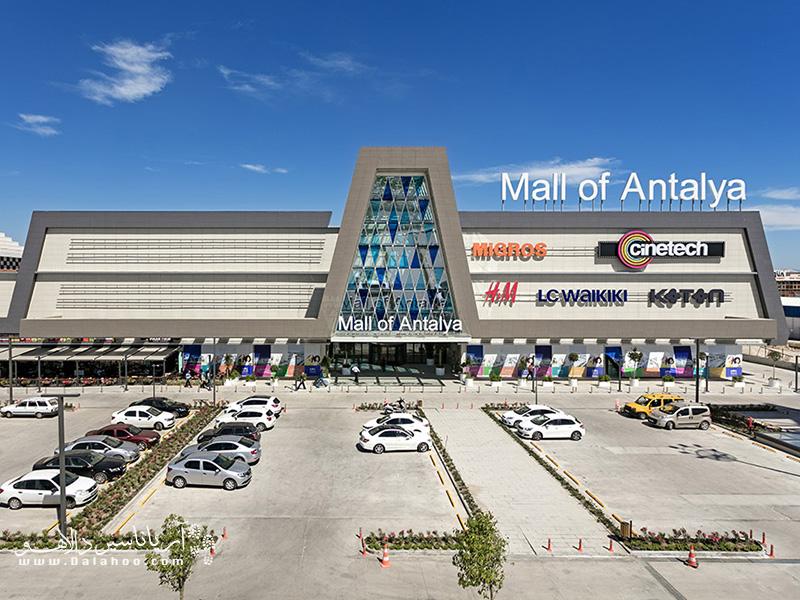 نام دیگر مرکز خرید مال آف آنتالیا، آنتالیا مال است. این مرکز خرید به فرودگاه نزدیک است.