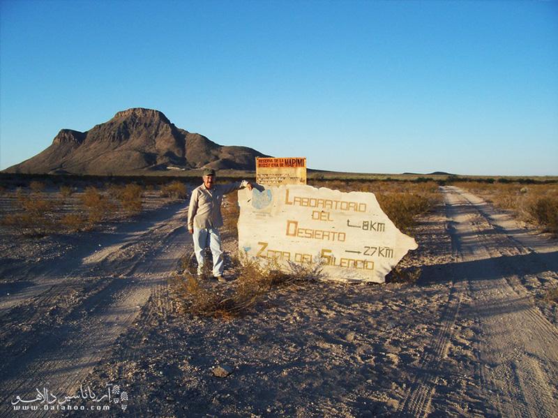 آیا داستان موجودات فضایی منطقه سکوت مکزیک را شنیدهاید؟