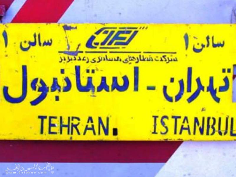 برای خرید بلیط قطار تهران به استانبول باید بلیطهای ایران و ترکیه را جداگانه تهیه کنید.